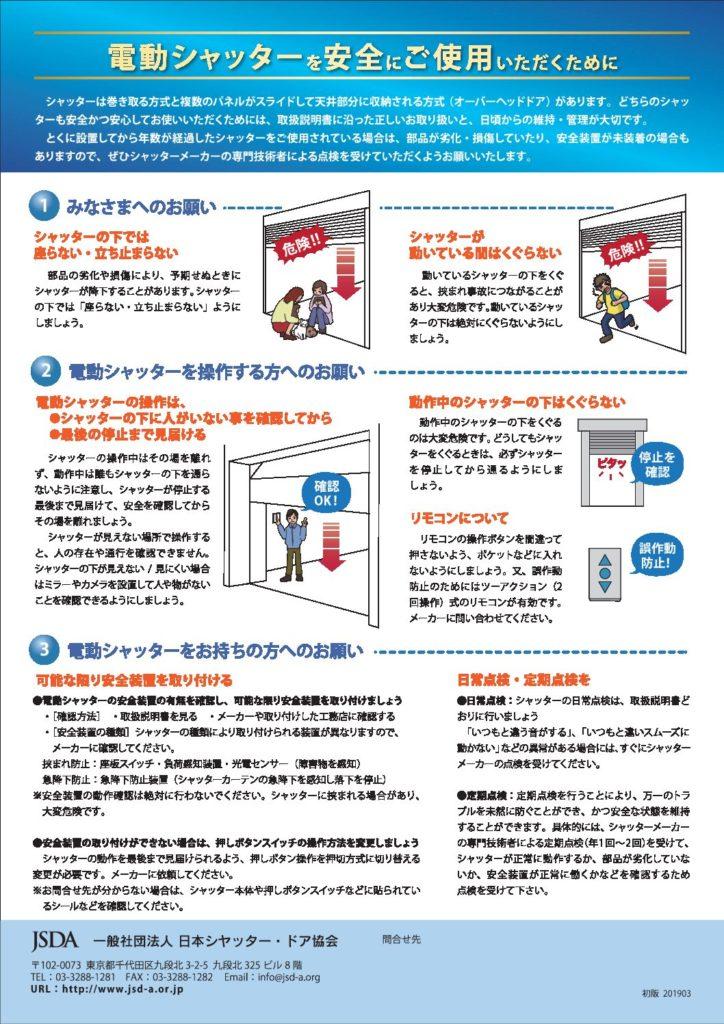 電動シャッターを安全にご使用いただくために2-2
